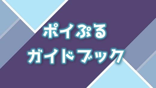 ポイぷる解説記事のアイキャッチ画像