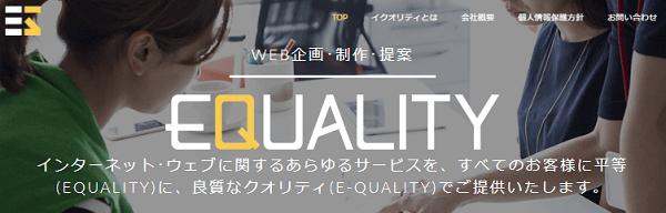 ポイぷる運営のEQUALITY
