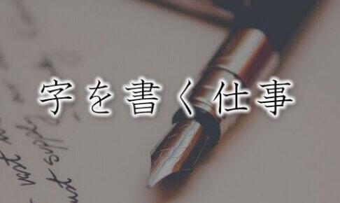 字を書く仕事・解説記事のアイキャッチ画像