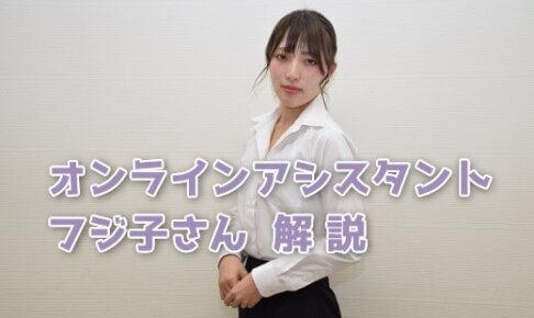 オンラインアシスタントフジ子さんの解説記事アイキャッチ画像