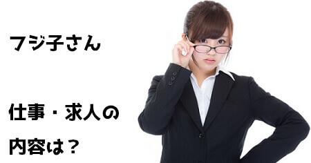 フジ子さんの仕事・求人はどんな内容?