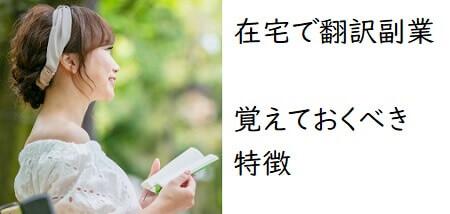 在宅で翻訳副業、覚えておくべき特徴