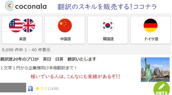 翻訳の副業サイト・ココナラ