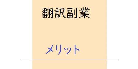 翻訳副業のメリット