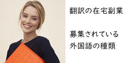 翻訳の在宅副業で募集されている外国語の種類