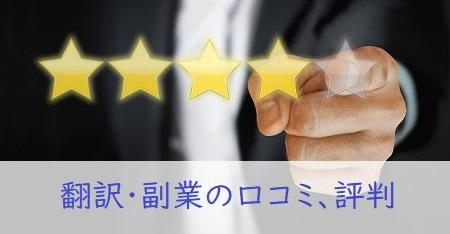 翻訳副業の口コミ・評判