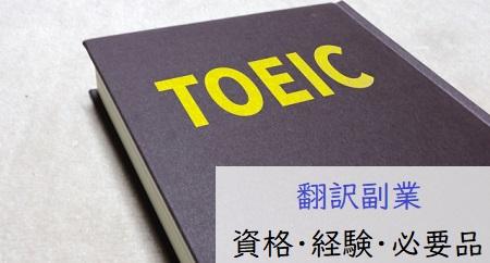 翻訳で必要なもの・資格の基準【TOEICなど】
