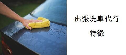 出張洗車代行の特徴